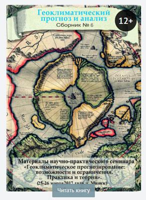 Геоклиматический прогноз и анализ. Сборник № 6