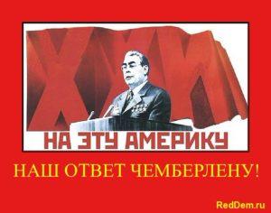 Рис.41 Наш (пардон) ответ Чемберлену!