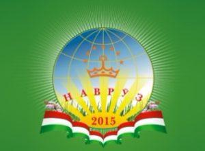 Рис.5 Таджикистан Символ Навруза